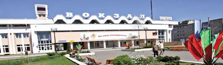 Здание автомобильного и железнодорожного вокзалов
