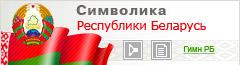 Символика Республики Беларусь