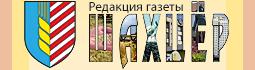 ГУ «Редакция газеты «Шахцер»