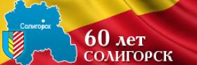 60 лет СОЛИГОРСКУ
