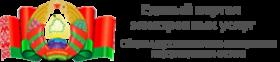 Портал электронных услуг