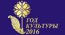 2016-год культуры