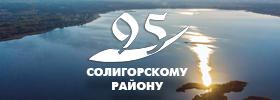 95 СОЛИГОРСКОМУ РАЙОНУ