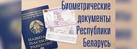 Биометрические документы Республики Беларусь