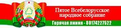 Пятое Всебелорусское народное собрание